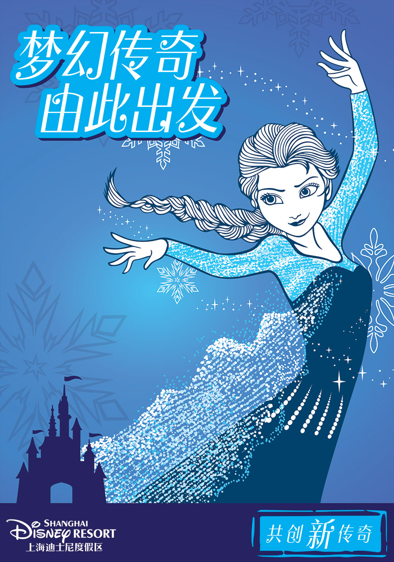 disney shanghai recruitment campaign   yiying lu